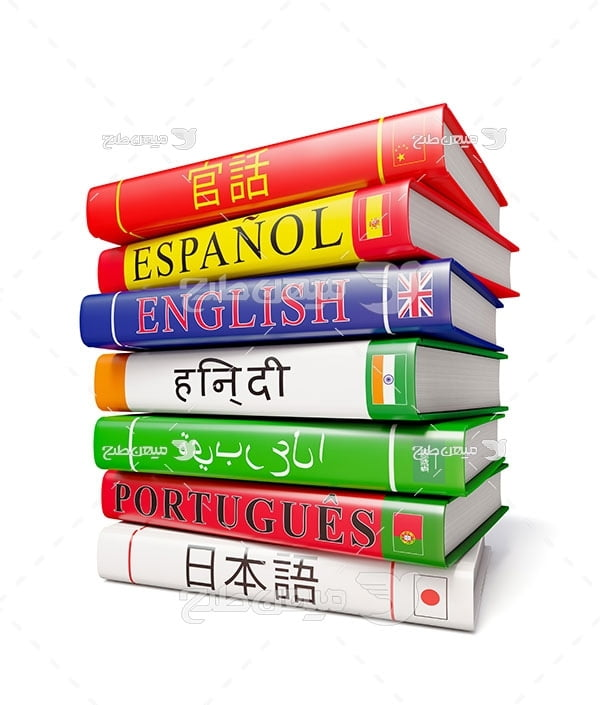 عکس کتاب های آموزش زبان
