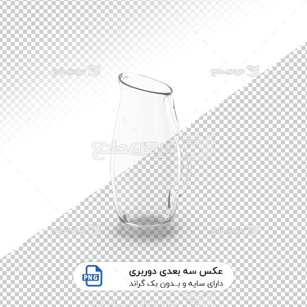 عکس برش خورده سه بعدی پارچ آب