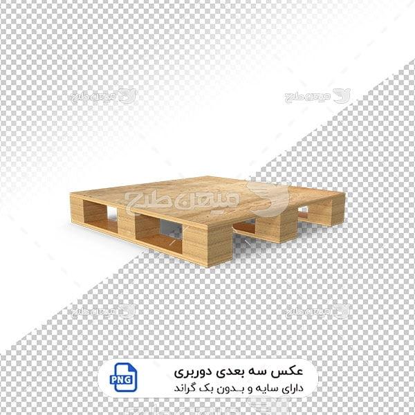 عکس برش خورده سه بعدی پایه چوبی بسته بندی بار