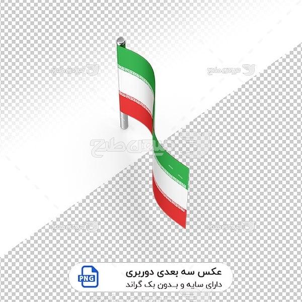عکس برش خورده سه بعدی پرچم ایران