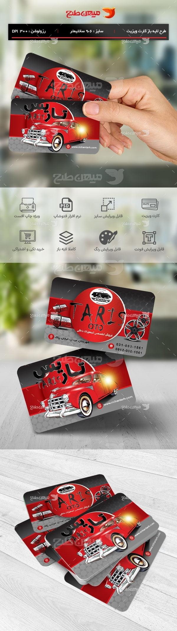 طرح لایه باز کارت ویزیت لوازم لوکس اتومبیل
