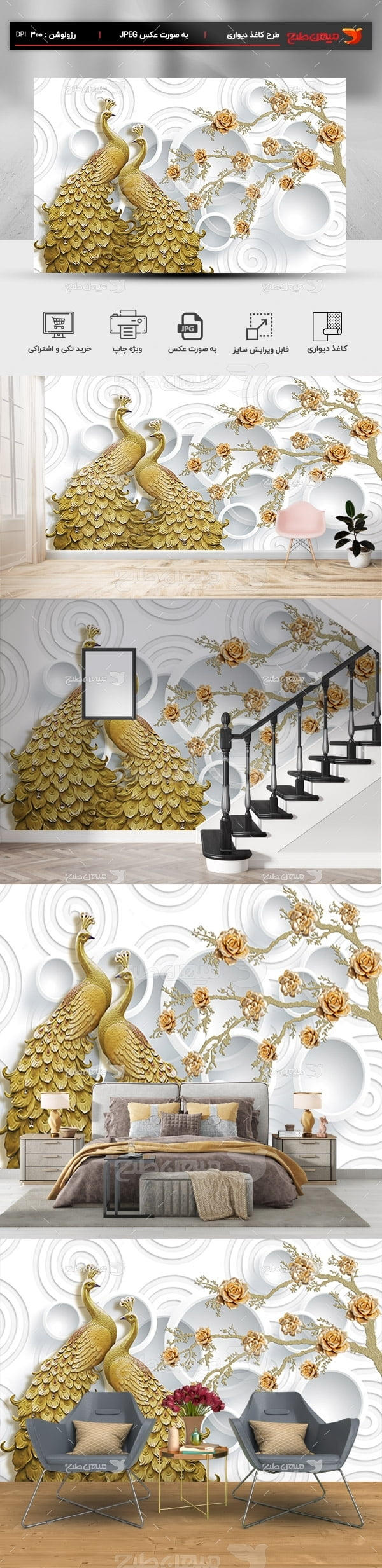پوستر کاغذ دیواری سه بعدی گل و طاووس طلایی