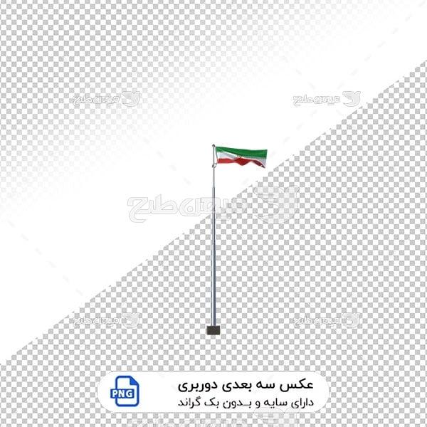 عکس برش خورده سه بعدی پرچم کشور ایران اسلامی