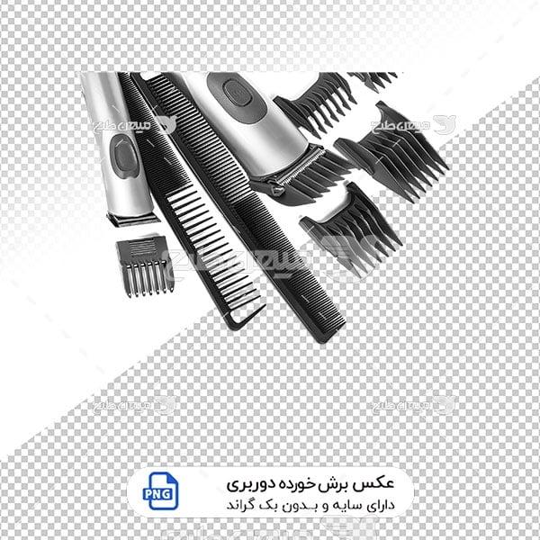 عکس برش خورده شانه و ماشین اصلاح سر