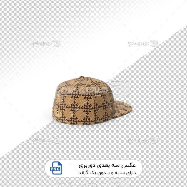 عکس برش خورده سه بعدی کلاه