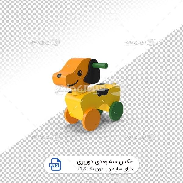 عکس برش خورده سه بعدی اسباب بازی سگ چرخدار