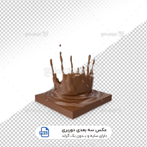 عکس برش خورده سه بعدی شکلات آب شده