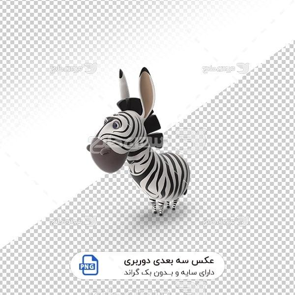 عکس برش خورده سه بعدی گورخر انیمیشنی