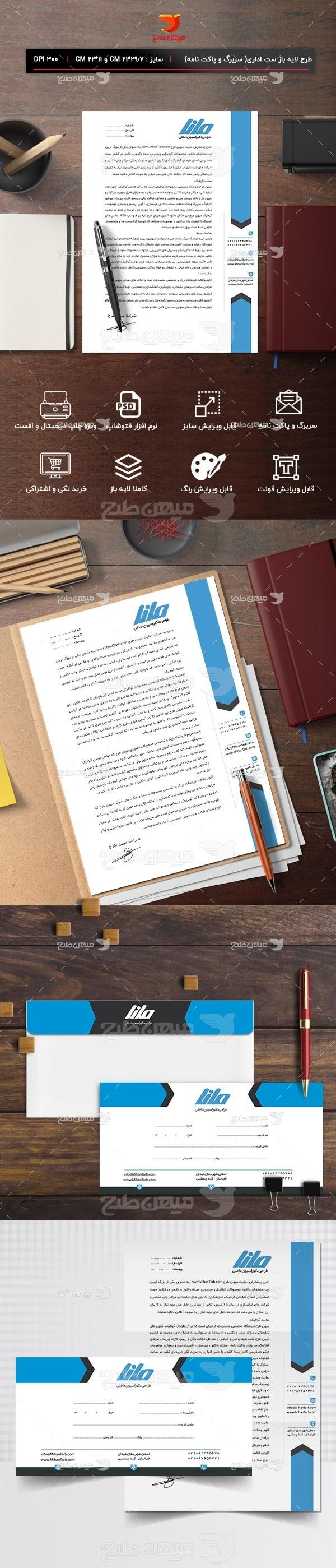 طرح لایه باز ست اداری شرکت طراحی دکوراسیون داخلی