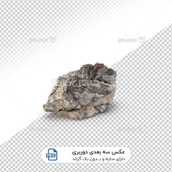 عکس برش خورده سه بعدی صخره بزرگ