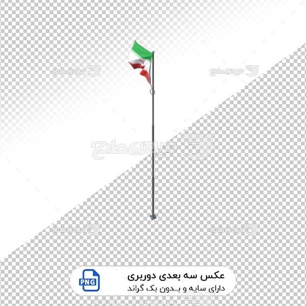 عکس برش خورده سه بعدی پرچم ایران زمین