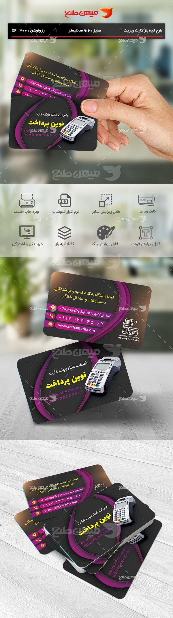 طرح لایه باز کارت ویزیت دستگاه کارت خوان