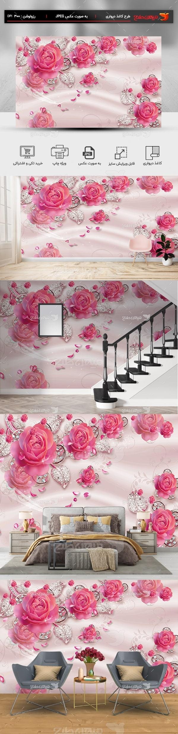 پوستر کاغذ دیواری سه بعدی طرح گل صورتی
