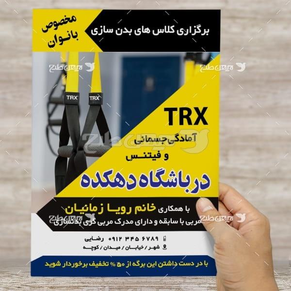 طرح تراکت لایه باز TRX تی آر ایکس