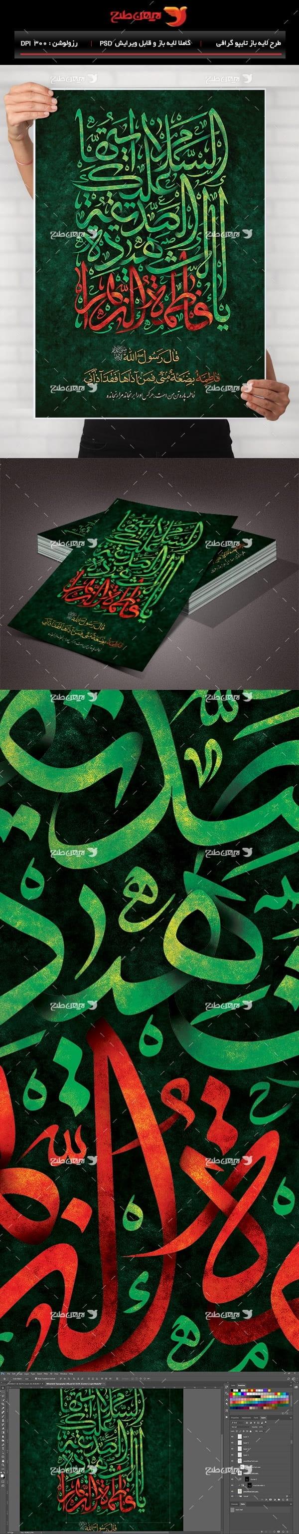 طرح لایه باز تایپوگرافی و خطاطی حضرت فاطمه (ص)