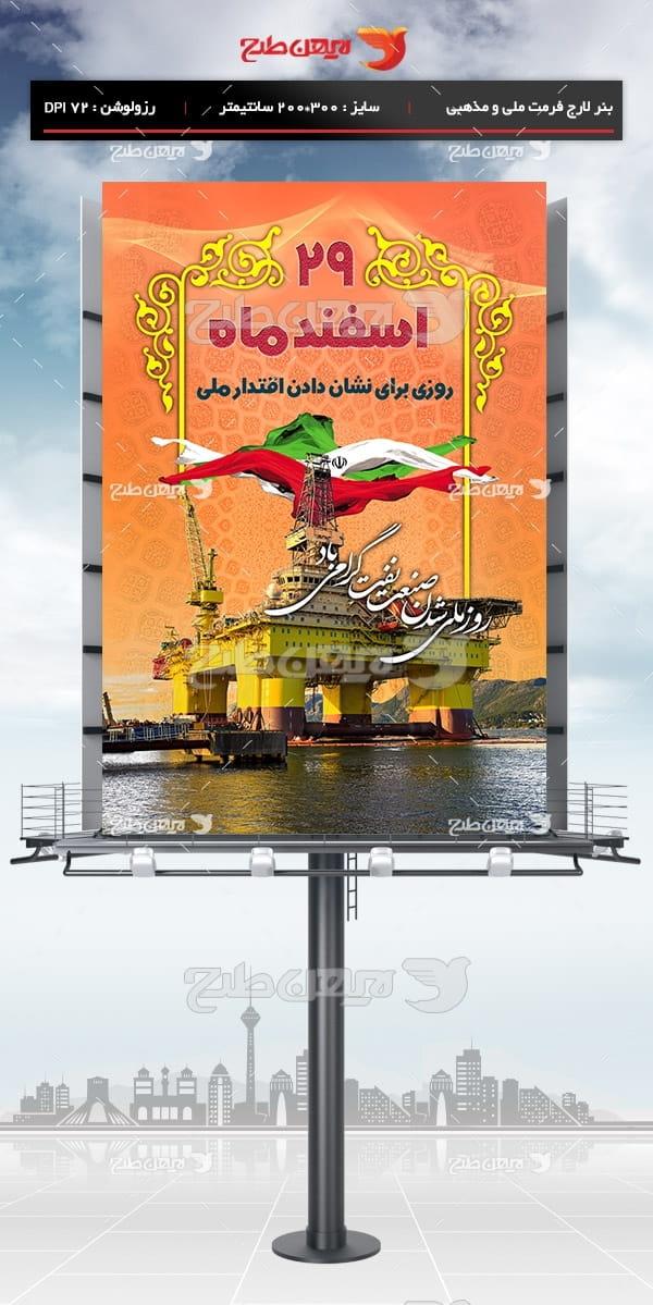 طرح لایه باز روز ملی شدن صنعت نفت