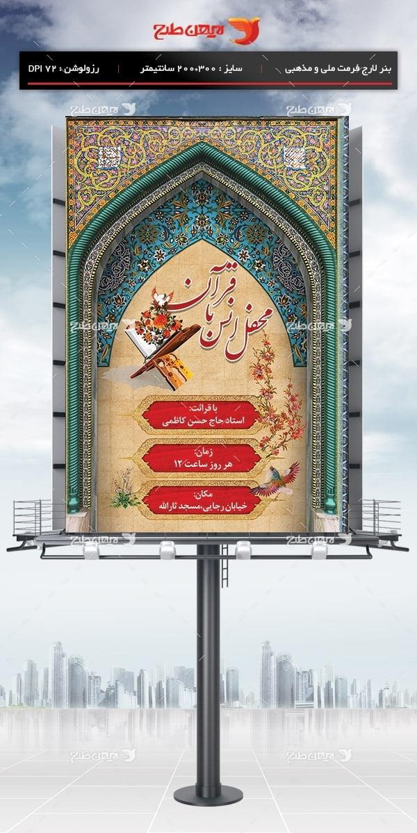 طرح بنر اعلامیه محفل انس با قرآن ویژه ماه مبارک رمضان