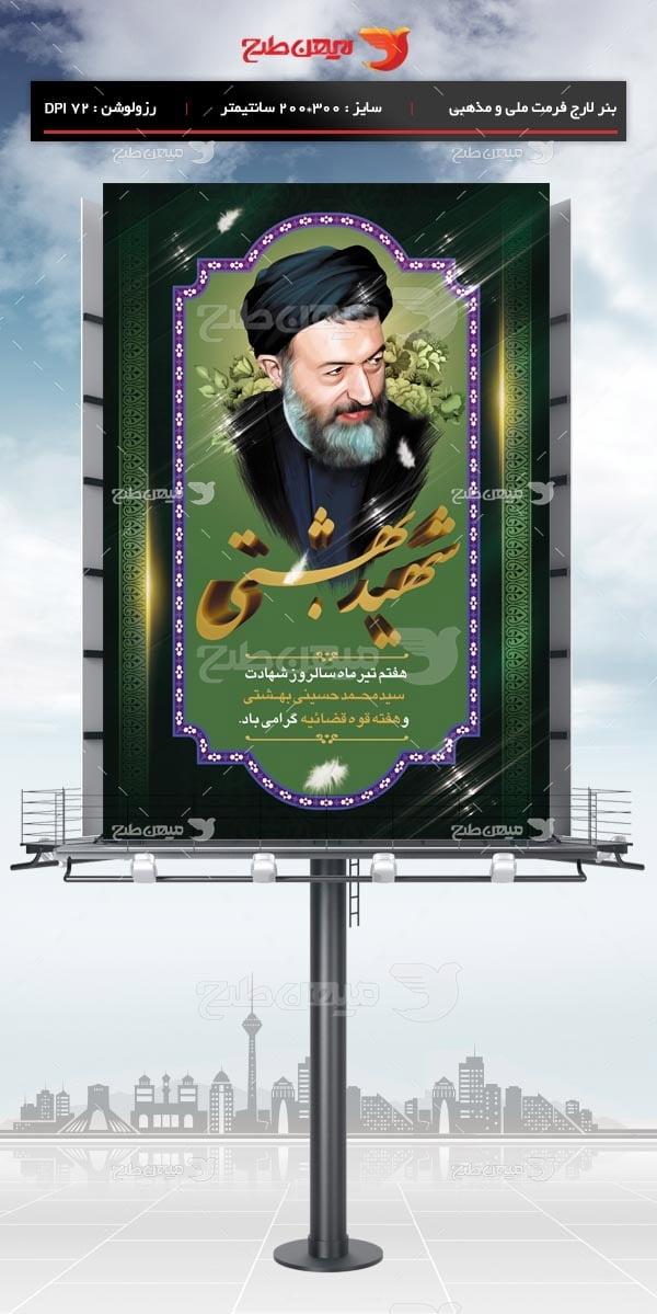 طرح بنر لایه باز هفته قوه قضائیه و شهادت دکتر بهشتی