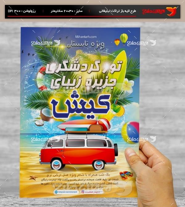 طرح لایه باز تراکت و پوستر تبلیغاتی تور گردشگری و مسافرتی جزیره کیش