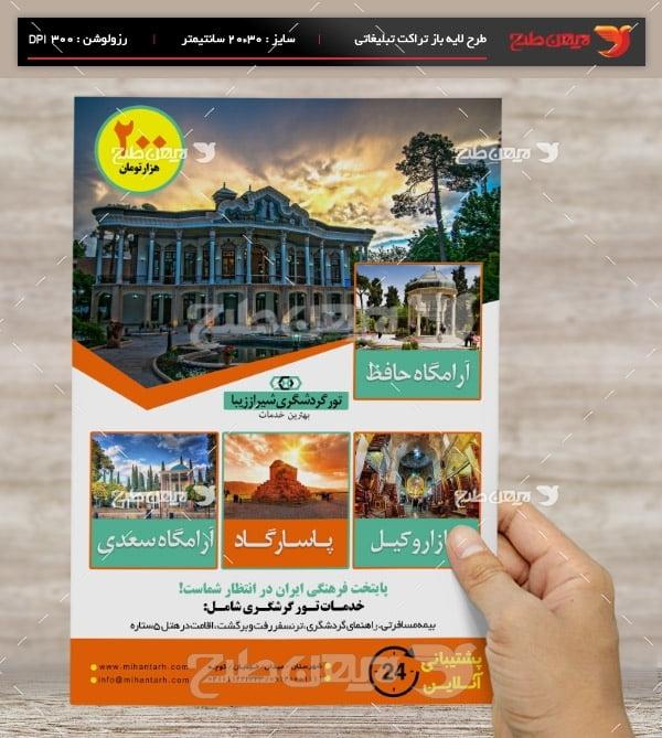 طرح لایه باز تراکت رنگی تور گردشگری شیراز زیبا