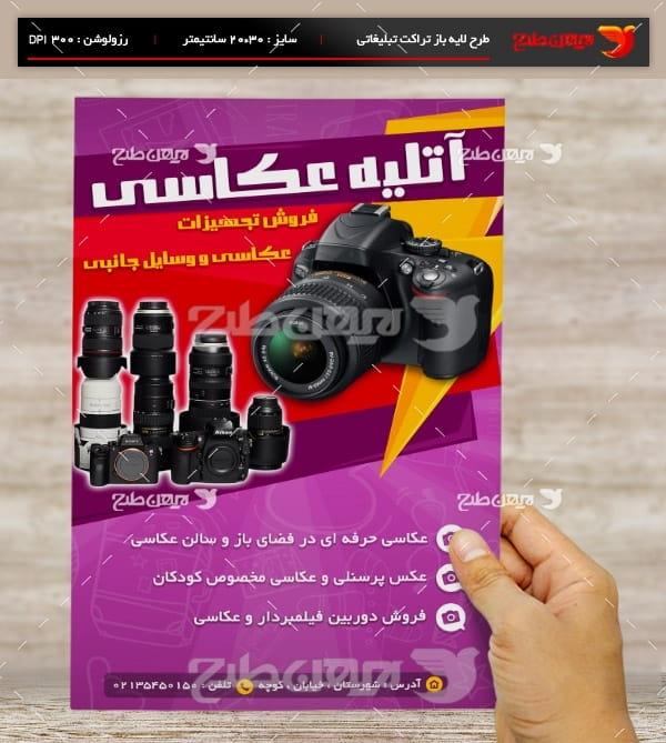 طرح لایه باز پوستر تبلیغاتی آتلیه عکاسی