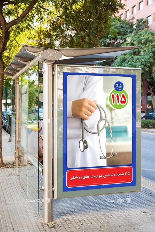 طرح لایه باز پیام شهروندی با موضوع 115 شماره تماس فوریت های پزشکی