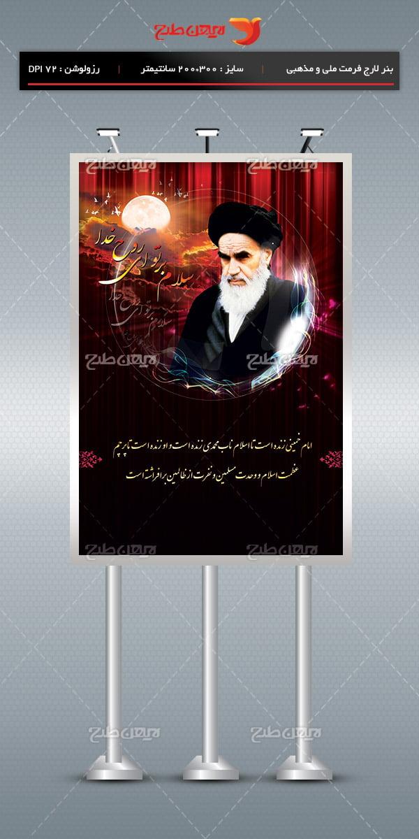 طرح بنر لایه باز رحلت امام خمینی (ره) 04