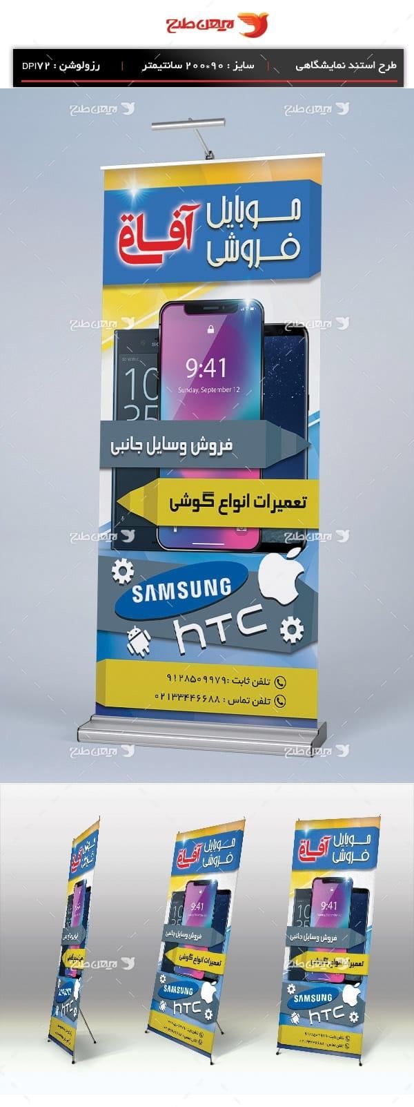 طرح  استند تبلیغاتی موبایل فروشی