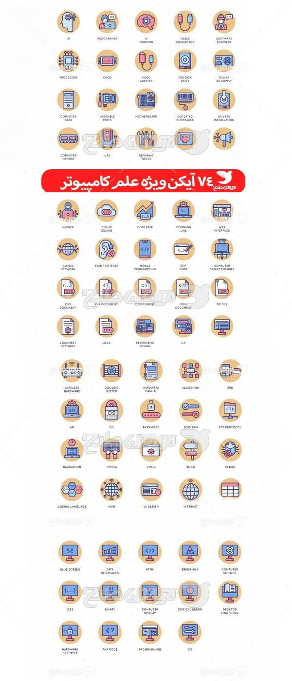 مجموعه آیکن ویزه علم کامپیوتر