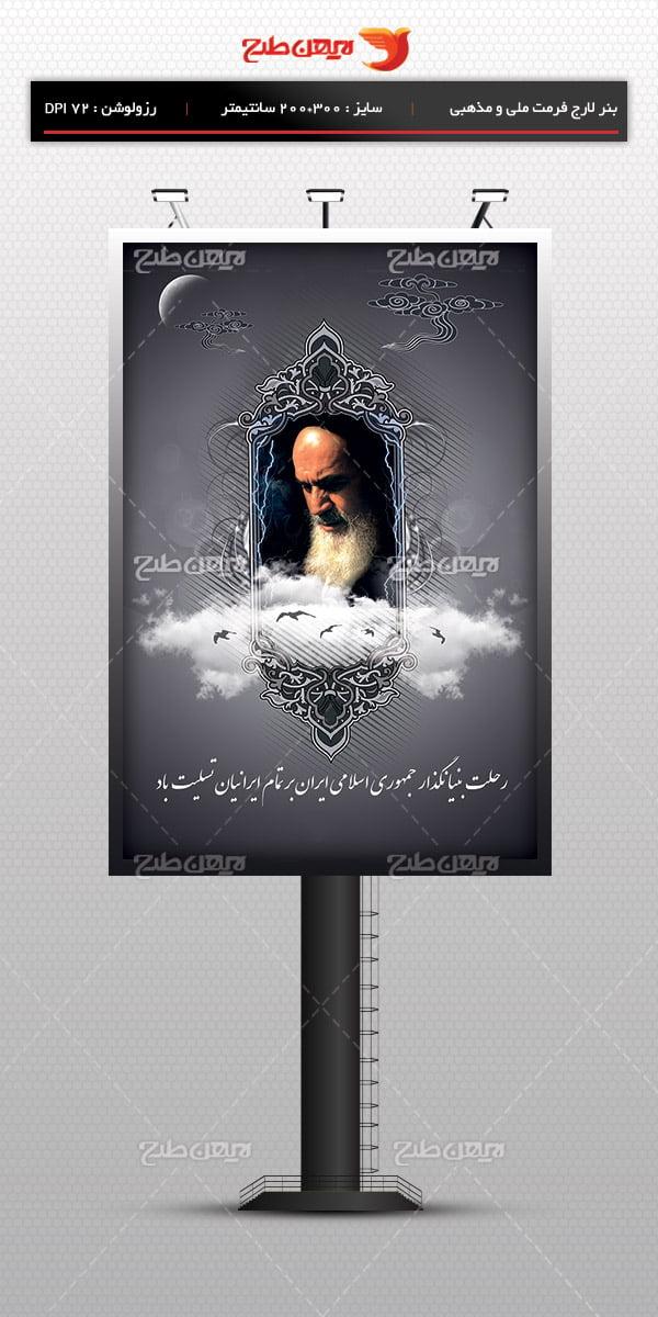 طرح بنر لایه باز رحلت امام خمینی (ره) 07