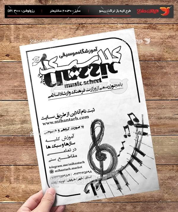 طرح لایه باز تراکت لایه باز آموزشگاه موسیقی