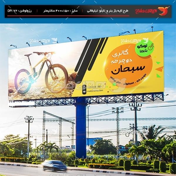 طرح لایه باز بنر تبلیغاتی گالری دوچرخه سبحان