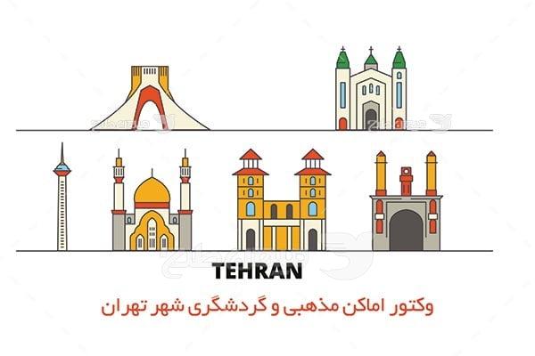 وکتور اماکن باستانی ، گردشگری و زیارتی شهر تهران