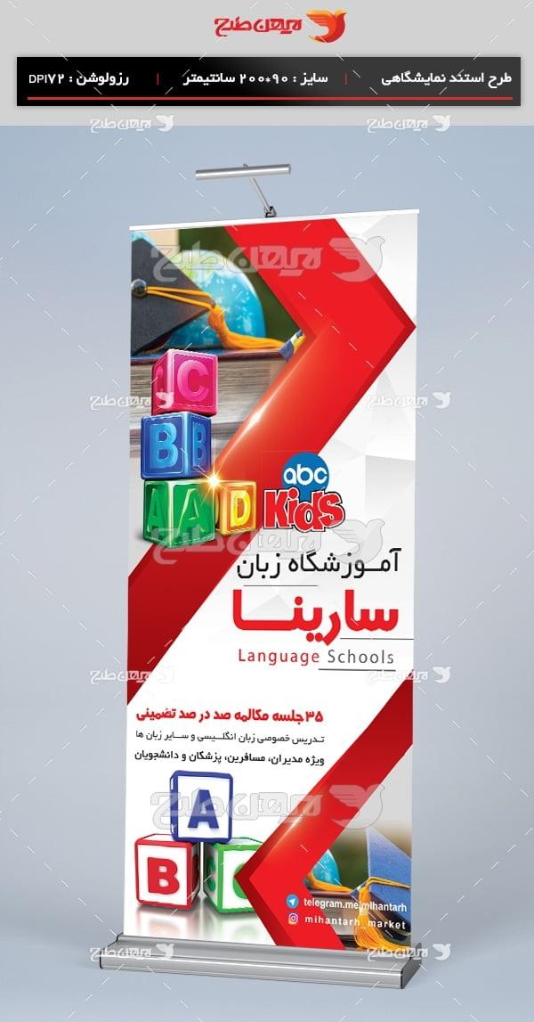 طرح لایه باز استند  آموزشگاه زبان