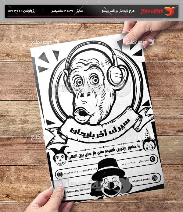 طرح لایه باز تراکت ریسو تبلیغاتی سیرک اذربایجان
