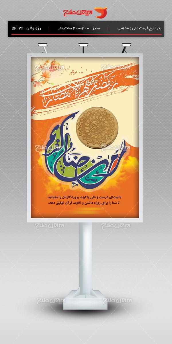 طرح لایه باز بنر تبلیغاتی ویژه ماه رمضان 12