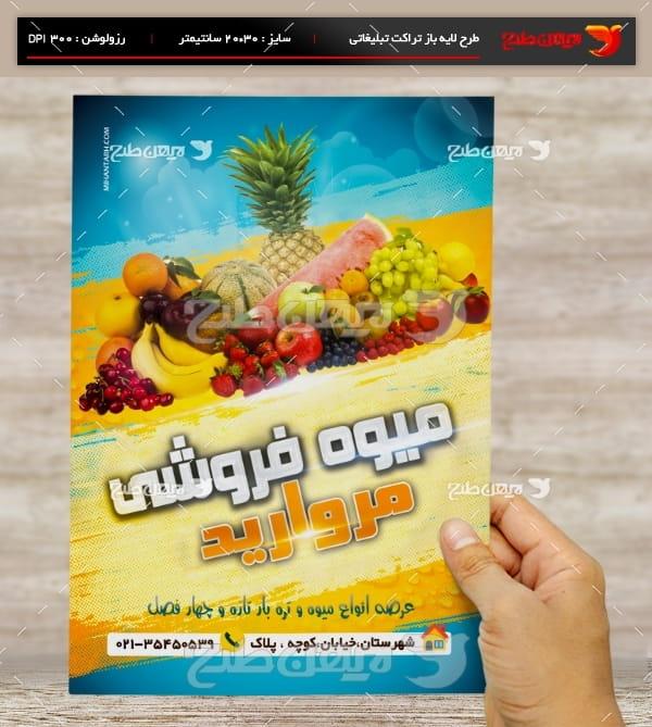 طرح لایه باز تراکت و پوستر تبلیغاتی میوه فروشی مروارید