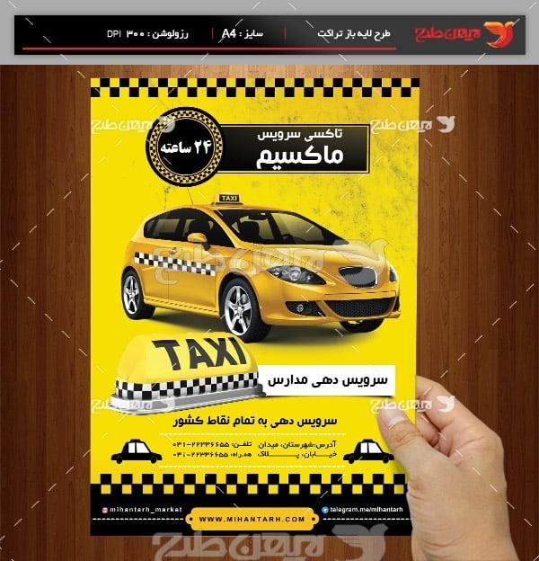طرح لایه باز تراکت تاکسی سرویس ماکسیم