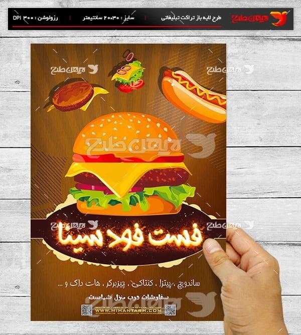 طرح لایه باز پوستر تبلیغاتی فست فود سینا