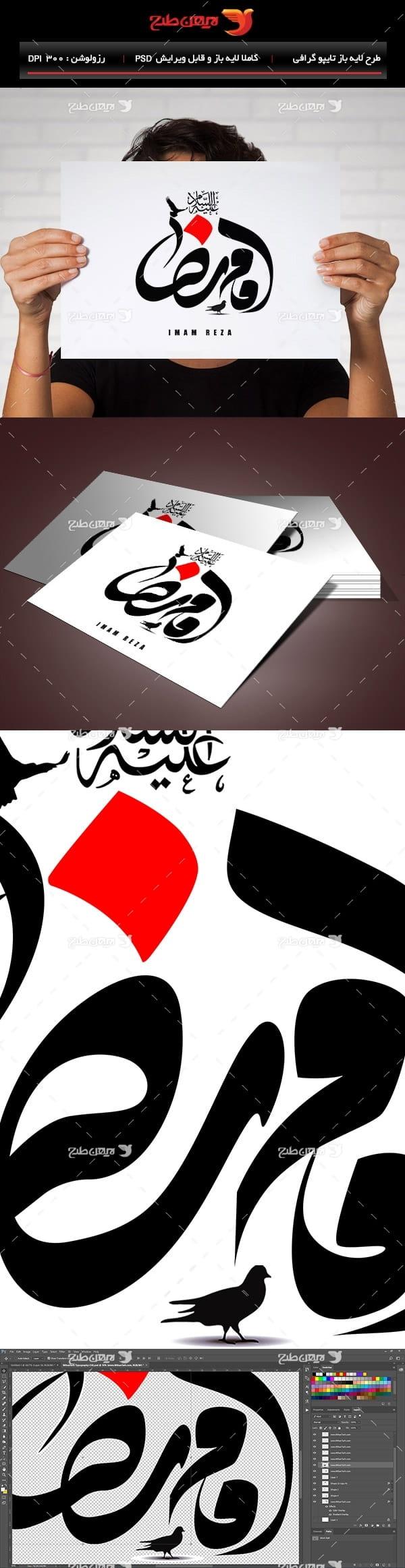 طرح لایه باز تایپوگرافی و خطاطی نام امام رضا (ع)