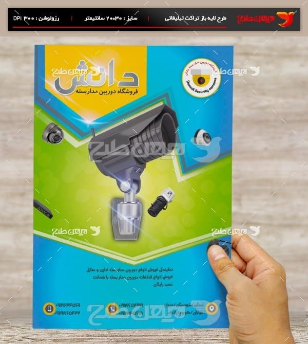 طرح لایه باز تراکت رنگی فروشگاه دوربین امنیتی و مدار بسته