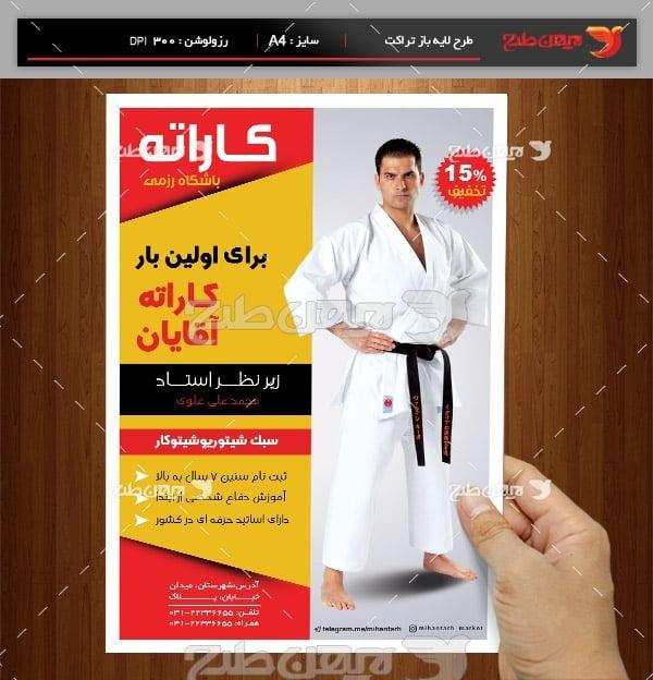 طرح لایه باز پوستر باشگاه رزمی کاراته