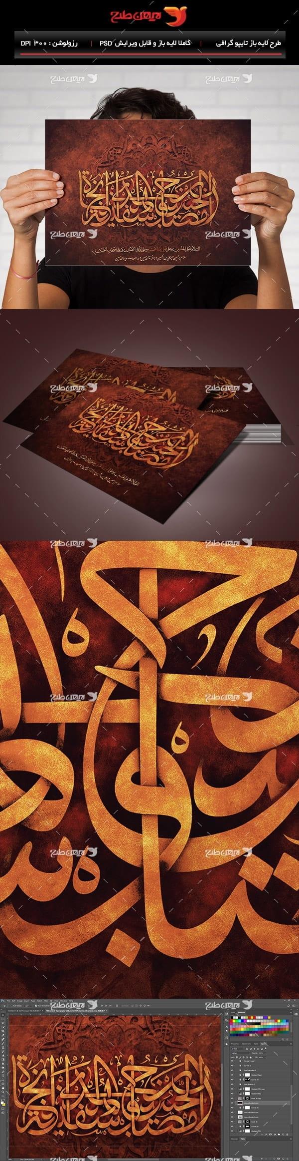 طرح لایه باز تایپوگرافی و خطاطی نام امام حسین (ع)