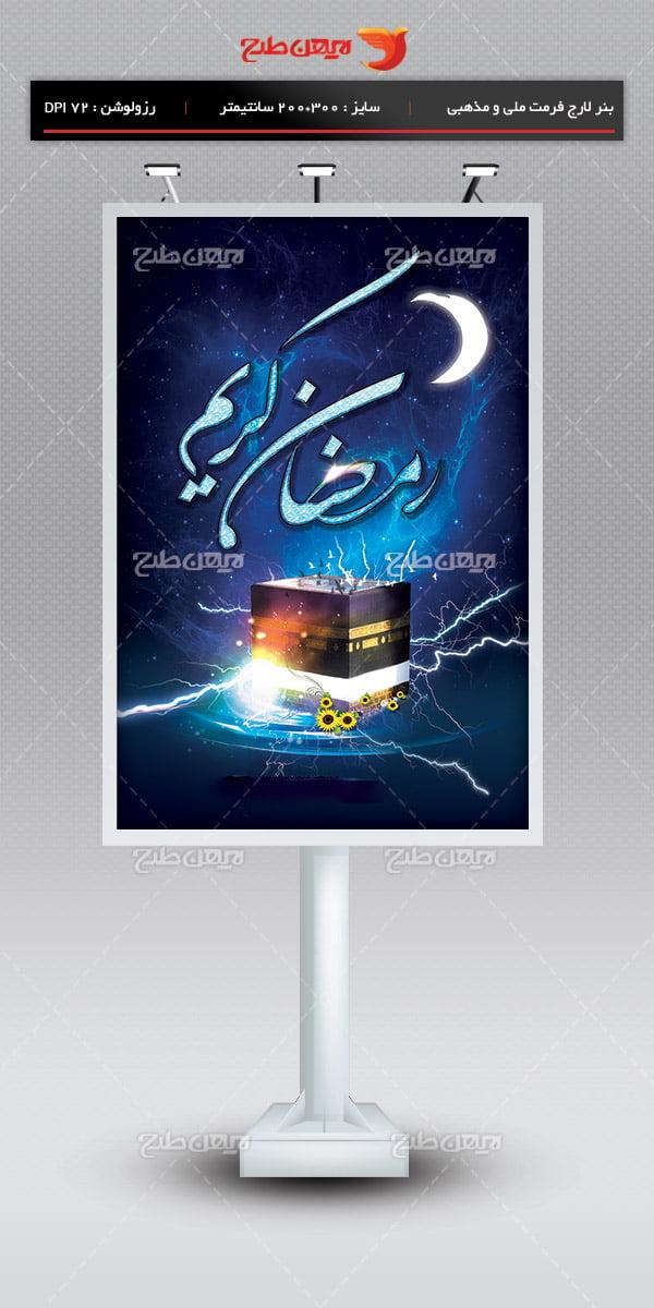 طرح لایه باز بنر تبلیغاتی ویژه ماه رمضان 2