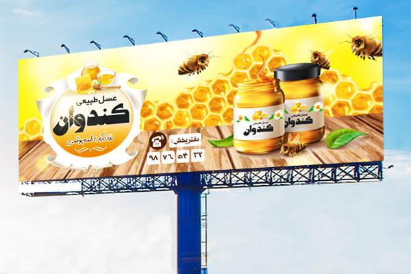 طرح لایه باز بنر عسل فروشی کندوان