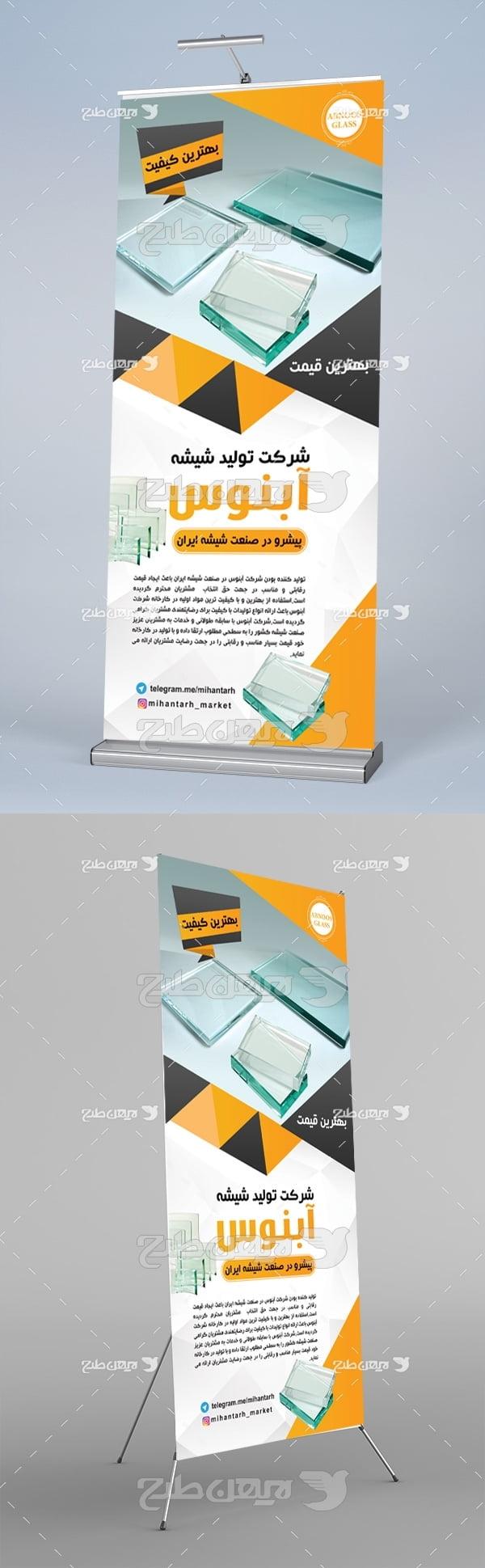 طرح لایه باز استند شرکت تولید شیشه آبنوس