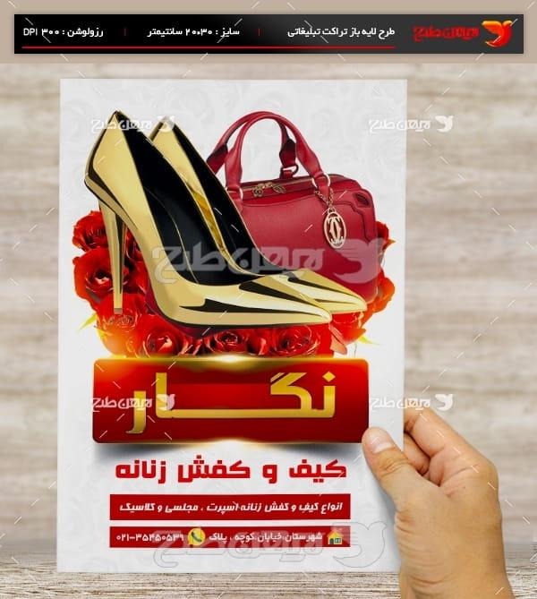 طرح لایه باز تراکت و پوستر تبلیغاتی کیف و کفش زنانه نگار