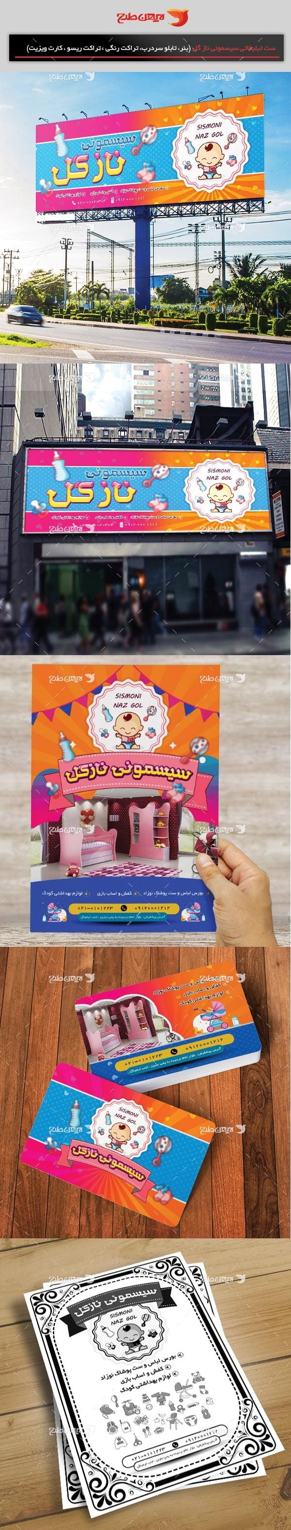 طرح های لایه باز ست تبلیغاتی سیسمونی نازگل (تراکت رنگی، کارت ویزیت، تابلو سردرب ، تراکت ریسو)
