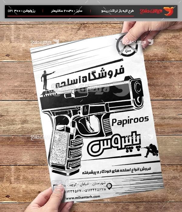 طرح لایه باز تراکت ریسو اسلحه فروشی