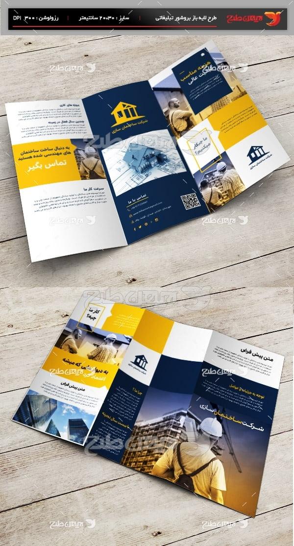 طرح لایه باز بروشور شرکت ساختمان سازی